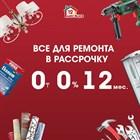 Рассрочка 0*0*12 с 21 по 30 декабря