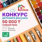 Конкурс детского рисунка на тему «Комната моей мечты» ко Дню Защиты Детей