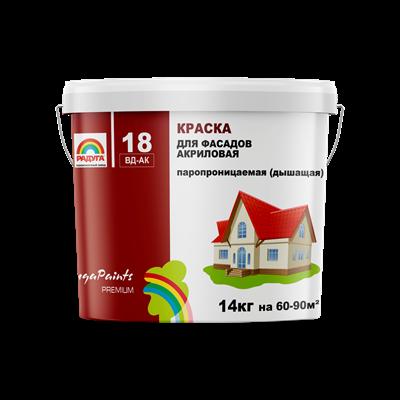 Краска РАДУГА-18 акриловая для фасадов и интерьеров (20л-24кг) - фото 40571