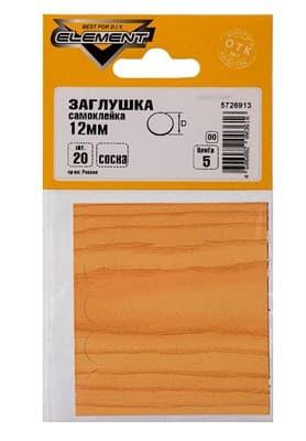 Заглушки СТРОЙБАТ самоклейки 12мм сосна (20 шт) Element 1326/5726913 - фото 6615
