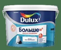 Краска-концентрат Dulux Больше м2 глубокомат BW 2,5л 5295170