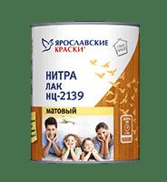 Лак Ярославские краски НЦ-2139 мат.0,7кг