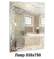 Зеркало Эконом ЛАВР 535х750