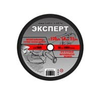 Круг ЭКСПЕРТ отрезной абразивный по металлу для УШМ 230мм*1,8мм*22мм 174-230-1,8