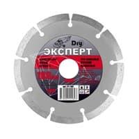 Круг ЭКСПЕРТ отрезной алмазный универсальный, сегментный для УШМ 150мм*22,2мм 171-150