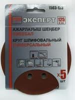 Круг ЭКСПЕРТ шлифовальный на велкро основе, диаметр 125мм (5шт/уп) Р120 арт.1503-120