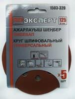 Круг ЭКСПЕРТ шлифовальный на велкро основе, диаметр 125мм (5шт/уп) Р320 арт.1503-320