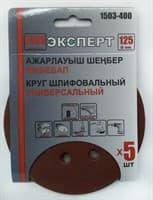 Круг ЭКСПЕРТ шлифовальный на велкро основе, диаметр 125мм (5шт/уп) Р400 арт.1503-400