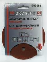 Круг ЭКСПЕРТ шлифовальный на велкро основе, диаметр 125мм (5шт/уп) Р80 арт.1503-080
