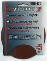 Круг ЭКСПЕРТ шлифовальный на велкро основе, диаметр 150мм (5шт/уп) Р120 арт.1500-120