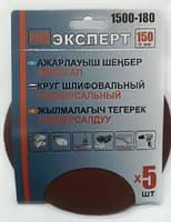 Круг ЭКСПЕРТ шлифовальный на велкро основе, диаметр 150мм (5шт/уп) Р180 арт.1500-180