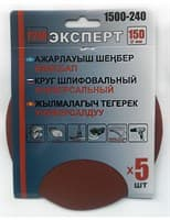 Круг ЭКСПЕРТ шлифовальный на велкро основе, диаметр 150мм (5шт/уп) Р240 арт.1500-240