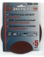 Круг ЭКСПЕРТ шлифовальный на велкро основе, диаметр 150мм (5шт/уп) Р320 арт.1500-320