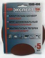 Круг ЭКСПЕРТ шлифовальный на велкро основе, диаметр 150мм (5шт/уп) Р400 арт.1500-400