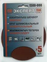 Круг ЭКСПЕРТ шлифовальный на велкро основе, диаметр 150мм (5шт/уп) Р80 арт.1500-080