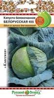 Семена Русский Огород Капуста бело/коч Белорусская 455 (0,5г). НК