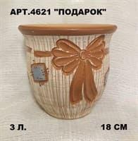 Горшок керамический 3л Подарок 4621