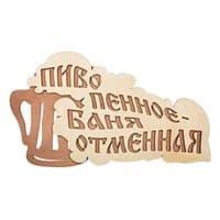 Табличка Банные штучки 28*15,5 см Пиво пенное - баня отменная 32324