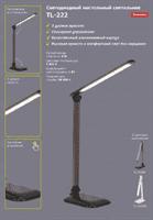 Светильник ARTSTYLE настольный TL-222BC LED черный/кофе, металл., димм., 6 Вт