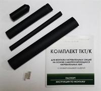 Комплект GREENWICH для заделки ТКТ/К