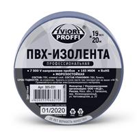 Изолента AVIORA Профессиональная 165мкм ПВХ,19мм*20м синяя 305-031