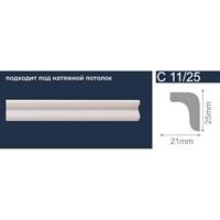Плинтус СОЛИД потолочный 2,0м С11/25 белый 25мм*21мм (1уп-170 шт)