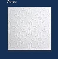 Плита потолочная Лотос (1уп-54 м.кв.)