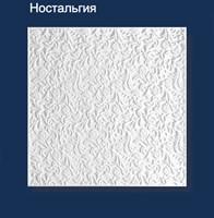 Плита потолочная Ностальгия (1уп-54 м.кв.)