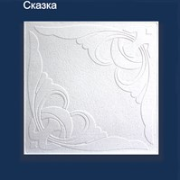 Плита потолочная Сказка (1уп-54 м.кв.)