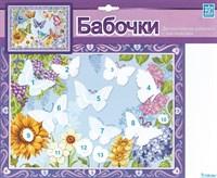 Элемент декоративный ROOM DECOR Рамочка бабочки PBA 1602