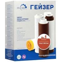 Комплект сменных картриджей ГЕЙЗЕР к стационарному фильтру №1 50001