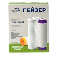 Комплект сменных картриджей ГЕЙЗЕР С-1 (Стандарт) 50085