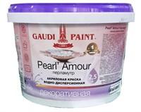 Краска декоративная ГАУДИ PEARL AMOUR (перламутр) Белый жемчуг 2,5кг