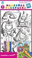 Элемент декоративный ROOM DECOR Принцесса раскраска мини 3D LCCPA 01003